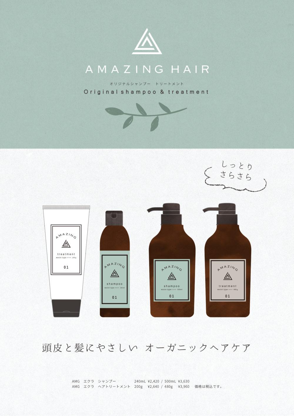 オリジナルシャンプ&トリートメント 頭皮と髪にやさしい オーガニックヘアケア